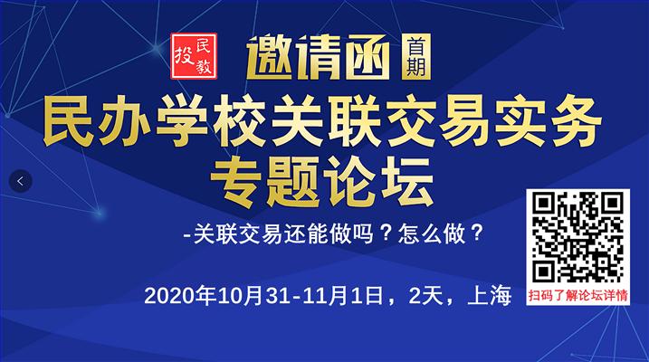报名|首期民办学校关联交易实务专题论坛