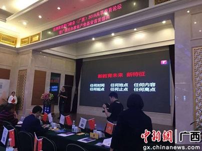 共享教育论坛暨广西民办教育产业基金首发盛典举行