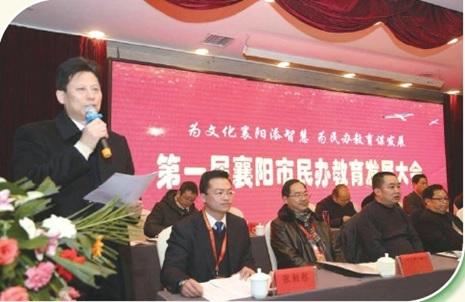 第一届襄阳市民办教育发展大会召开