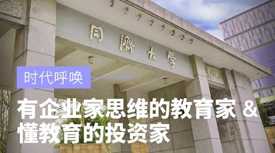 民办教育经营与投资实战工商管理高层研修班(同济大学) 6月下旬举办