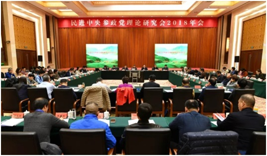 胡卫出席民进中央参政党理论研究会年会并作主题发言