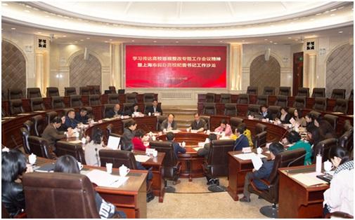 市民办高校党工委召开学习传达高校巡视整改专题工作会议