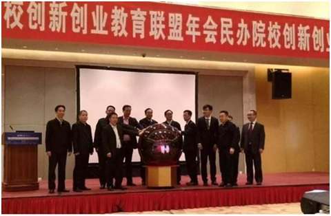 """中国民办教育创新创业联盟成立大会暨教育部""""北创助教""""课题发布会召开"""