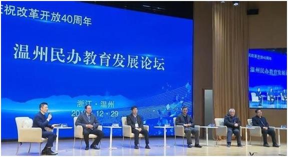 """新""""1+9""""政策出台 全国专家聚焦温州民办教育"""