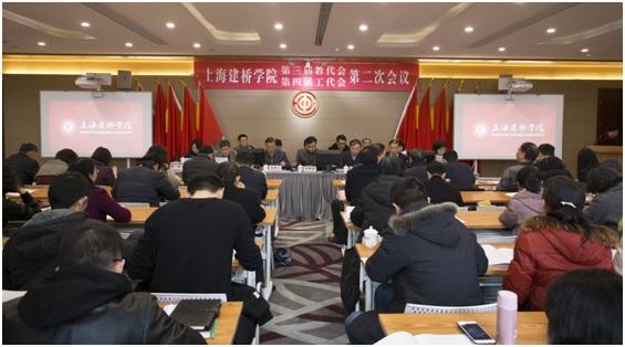 上海建桥学院召开第三届教代会第四届工代会第二次会议