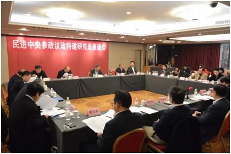民进中央参政议政特邀研究员座谈会举行 胡卫出席