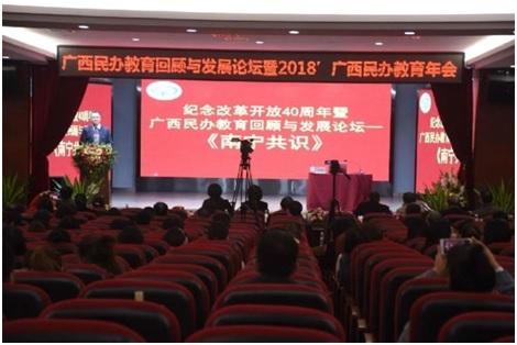 广西民办教育回顾与发展论坛举行
