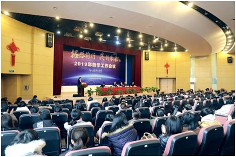 立达学院召开2019年教学工作会议