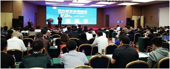 民办教育发展峰会在郑州落幕