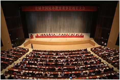 首届全国民办教育董事长校长大会在西安召开
