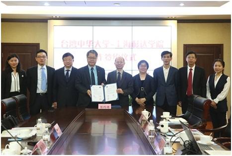杉达学院与台湾中华大学签署校际合作协议