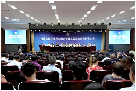 民办教育精英齐聚 探讨河南民办教育事业发展