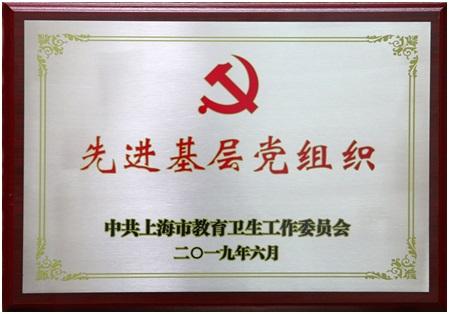 杉达学院党委荣获先进基层党组织称号