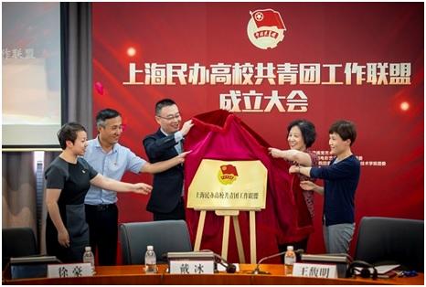 上海民办高校共青团工作联盟成立