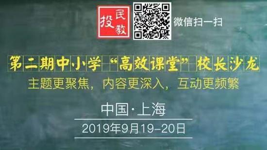 报名上海|第二期中小学高效课堂校长沙龙(9月19-20日)、班主任培训会议(9月21-22日),两个活动相互独立,欢迎参加