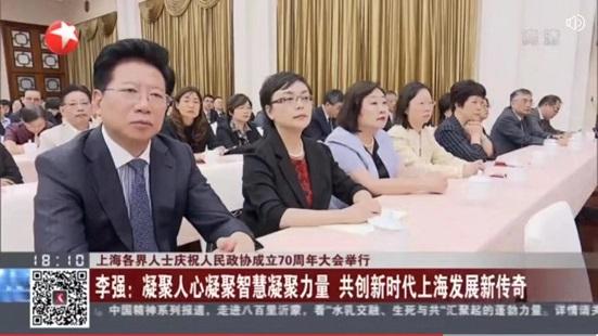 上海各界人士庆祝人民政协成立70周年大会举行 胡卫出席