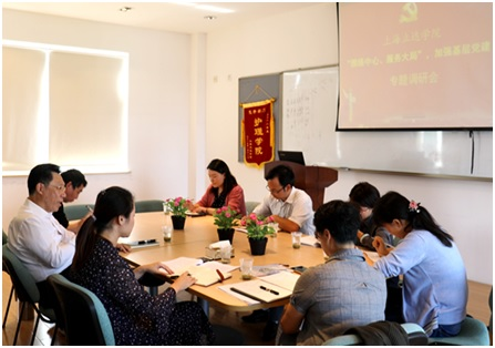 上海立达学院负责同志围绕主题教育开展专题调研
