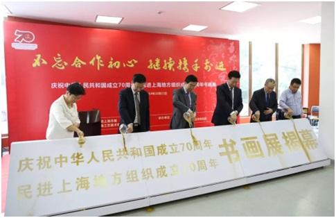 庆祝新中国70华诞和民进地方组织成立70周年书画展揭幕 胡卫主持