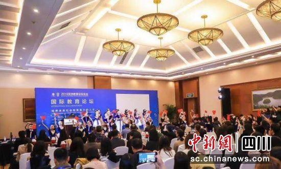 2019亚洲教育论坛年会国际教育分论坛举办