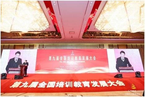 第九届全国培训教育发展大会在南京举办