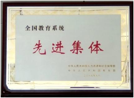 上海市西南位育中学获评全国教育系统先进集体