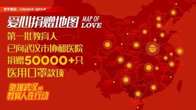 """君学集团向武汉协和医院募集50000+只""""爱心口罩""""善款"""