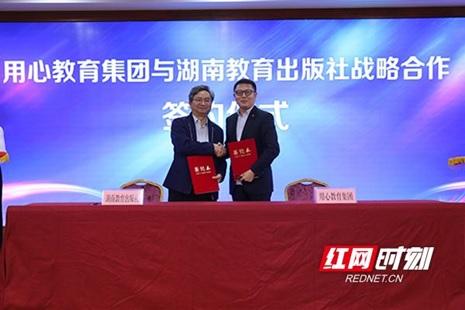 湖南省民办教育协会与湖南教育出版社签订战略合作协议
