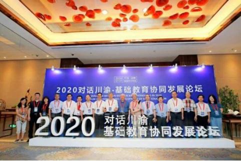 2020对话川渝·基础教育协同发展论坛在蓉举行