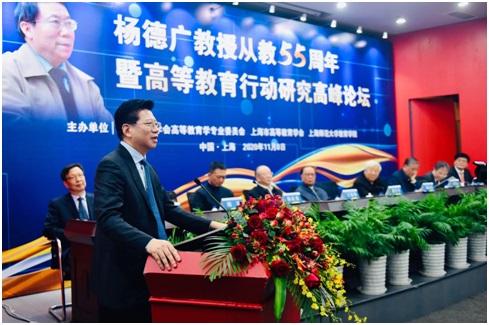 杨德广从教55周年纪念会召开 胡卫等出席