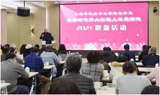本市民办中小学校长沙龙举行2021迎新活动