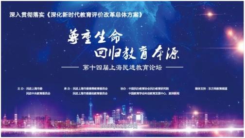 第十四届上海民进教育论坛举行  胡卫主持
