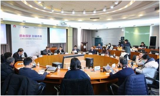 上海杉达学院与华为联合举办鲲鹏产教融合高端论坛