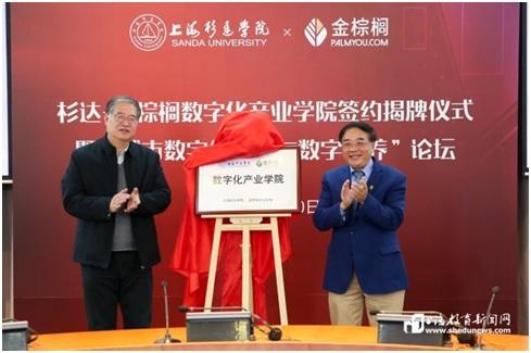 """""""上海杉达学院—金棕榈数字化产业学院""""揭牌 培养旅游大数据人才"""