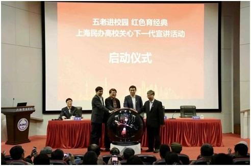 上海市教育系统关工委民办高校分会成立  李宣海讲话