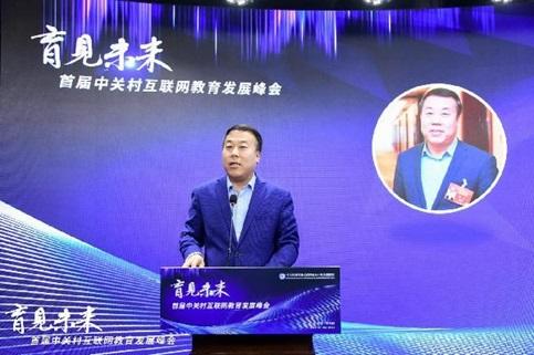 首届中关村互联网教育发展峰会举行