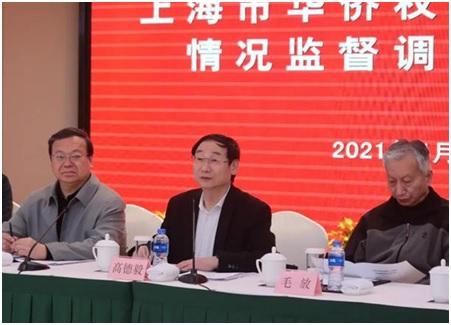 加强华侨权益保护 市人大专项监督调研启动 高德毅通报情况
