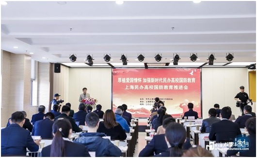 上海民办高校国防教育推进会举行