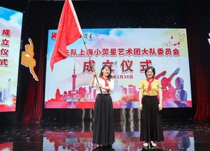 上海首个校外少年儿童艺术团体建队 沈莹授大队旗