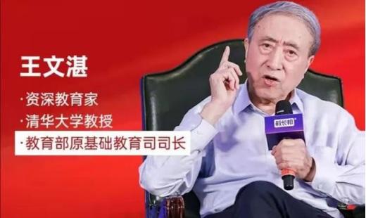 """王文湛:校外培训会长期存在,不会""""一刀切""""全部关闭"""