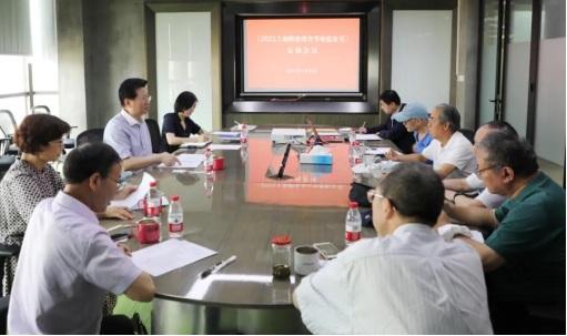 胡卫主持召开《2021上海职业教育事业蓝皮书》定稿会议