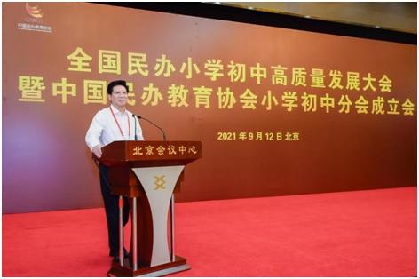 全国民办小学初中高质量发展大会暨小学初中分会成立会在京召开 胡卫主持开幕式