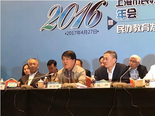 2016上海市民办教育协会年会暨民办教育发展报告会举行