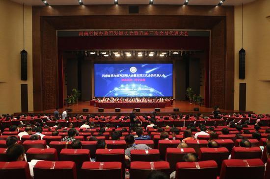 河南省民办教育发展大会暨五届三次会员代表大会举行