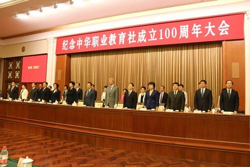 上海召开纪念中华职业教育社成立100周年大会 胡卫出席