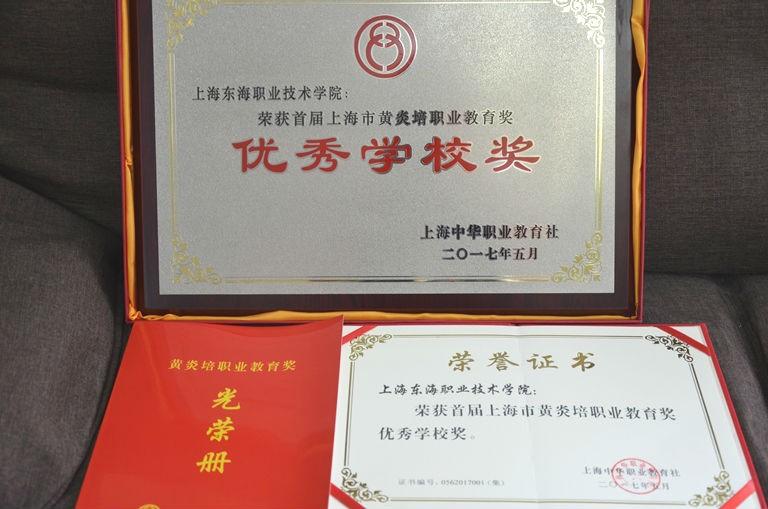 东海职院获上海市黄炎培职业教育优秀学校奖