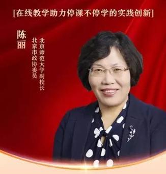 陈丽:疫情中在线教学的九大创新点