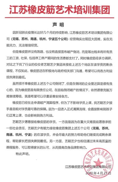 亏损1.8亿!江苏一培训机构面临倒闭