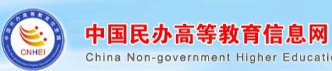 中国民办高等教育信息网