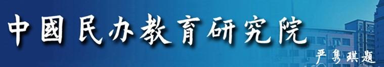 中国民办教育研究院