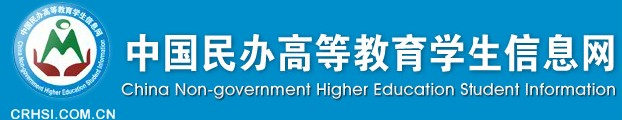 中国民办高等教育学生信息网
